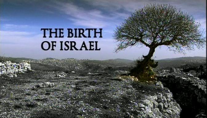 Birth Israel 2008 تاريخ إسرائيل