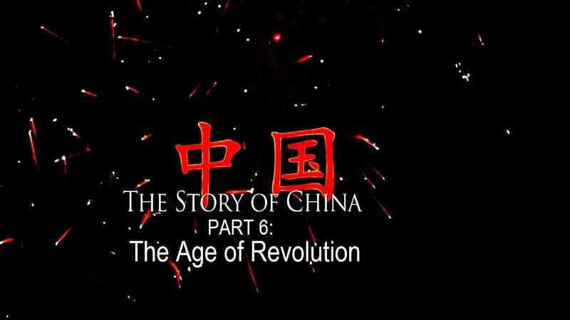 The Age of Revolution (The Story of China 6/6)