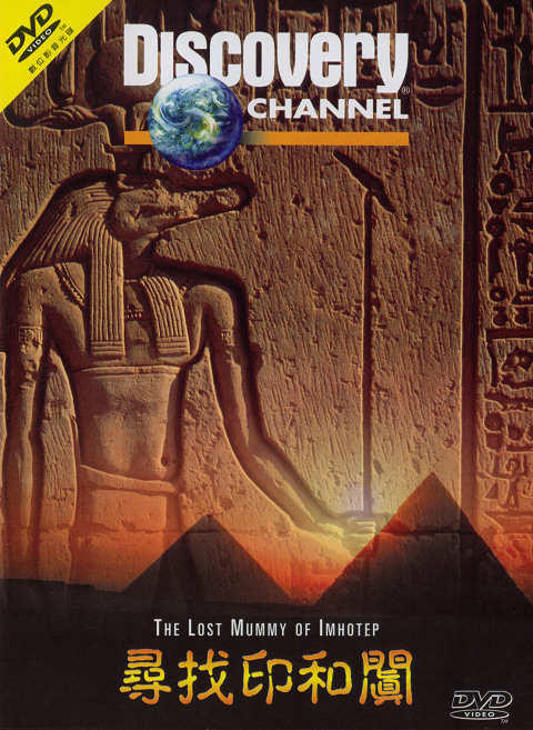 DSC The Lost Mummy of Imhotep DivX AC3 dual audio ( preview 0