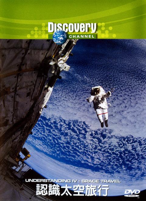 DSC Understanding: Space Travel DivX AC3 dual audio ( preview 0