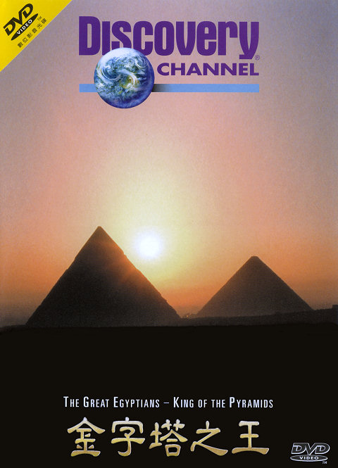DSC The Great Egyptians 1of6 King of the Pyramids DivX AC3 dual audio ( preview 1