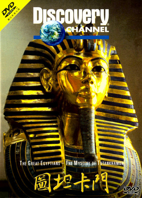 DSC The Great Egyptians 3of6 The Mystery of Tutankhamen DivX AC3 ( preview 1