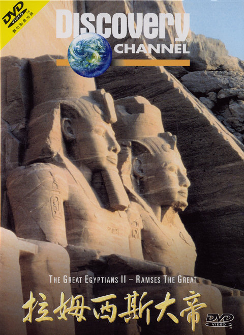 DSC The Great Egyptians 6of6 Ramses the Great DivX AC3 ( preview 1