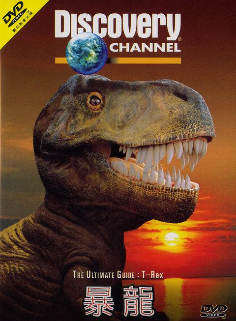 DSC T Rex: The Ultimate Guide DivX AC3 dual audio ( preview 0