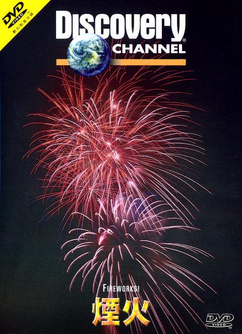 DSC Fireworks DivX AC3 mp3 dual audio ( preview 0