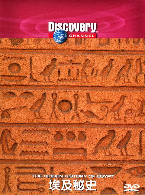 DSC The Hidden History of Egypt DivX AC3 dual audio ( preview 0