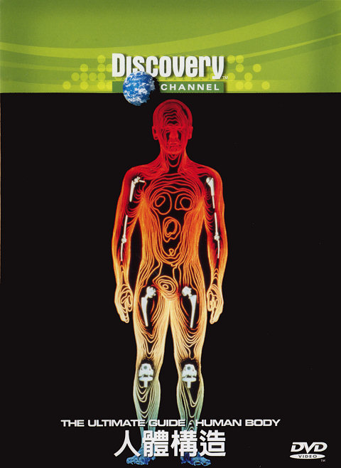 DSC Human Body: The Ultimate Guide DivX AC3 MP3 Eng  Ch  dual audio ( preview 0