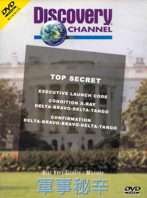 DSC Best Kept Secrets of the Military DivX AC3 MP3 Eng  Ch  dual audio ( preview 0