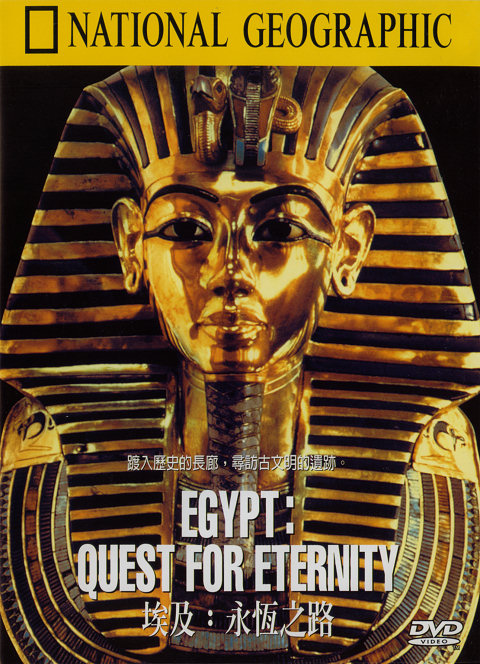 NGC Egypt: Quest for Eternity DivX AC3 dual audio ( preview 0