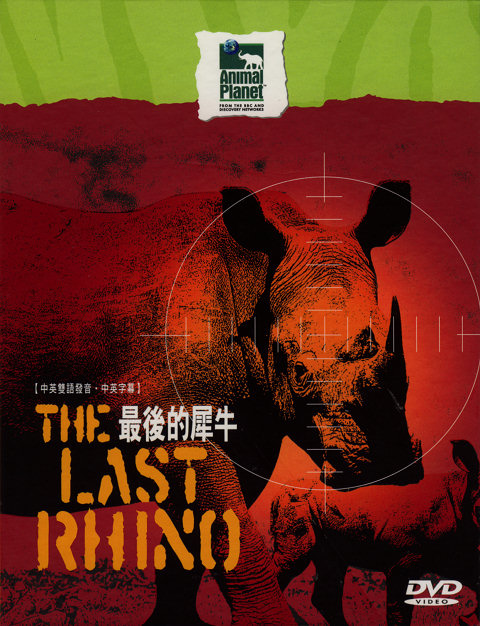 Animal Planet The Last Rhino XviD AC3 (forums mvgroup org) preview 0