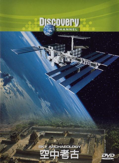 DSC Sky Archaeology DivX dual Eng/Ch  audio ( preview 0