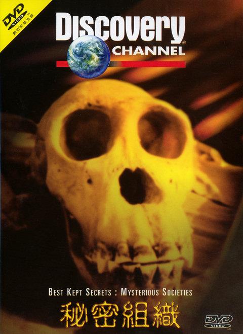 DSC Best Kept Secrets of Mysterious Societies DivX AC3 MP3 Eng  Ch  dual audio ( preview 0