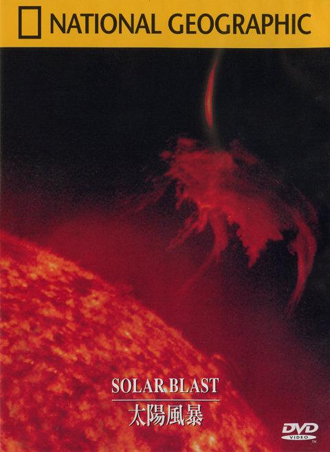 solarblast.jpg