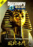 DSC The Great Egyptians 3of6 The Mystery of Tutankhamen DivX AC3 ( preview 2